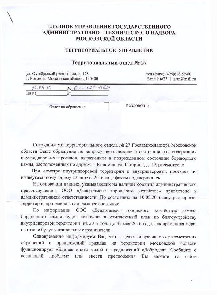 сайт добродел московская область книга жалоб и предложений оплаты: