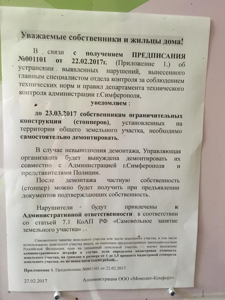 Змея Отец предписание самовольное занятие земельного участка Турции санкции России
