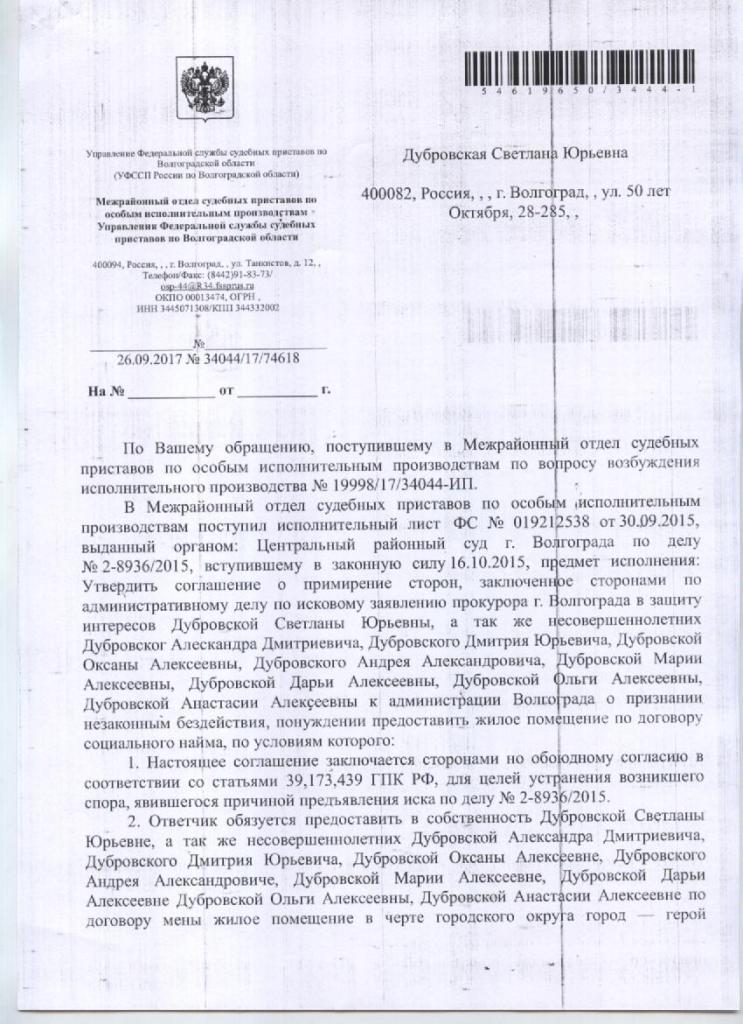 Фссп по волгоградской области исполнительные листы арестовали счета в сбербанке что дальше делают приставы если